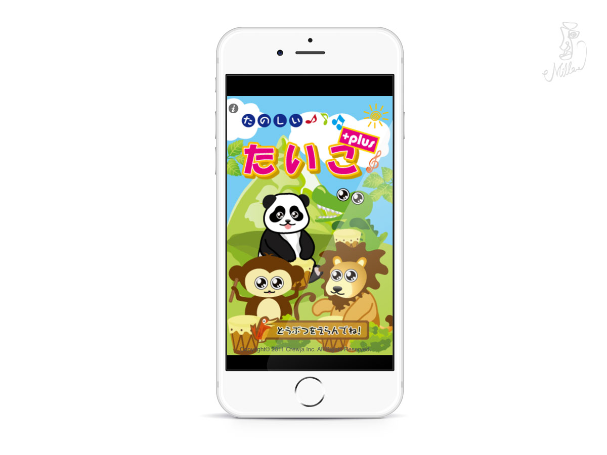 port_app_taiko01